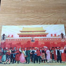 中华人民共和国万岁,精品,单页,9:17号上
