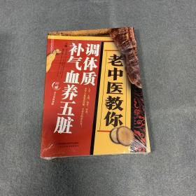 老中医教你调体质补气血养五脏(汉竹)