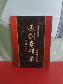 梁羽生小说全集:还剑奇情录