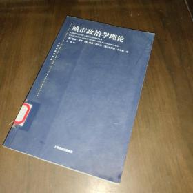 东方编译所译丛·城市政治学理论