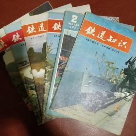 《铁道知识》1984年 全6期  中国铁道学会铁道知识编辑部 稀见刊物 私藏 书品如图