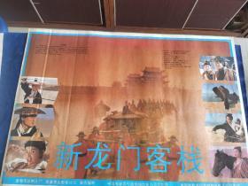 八九十年代,彩色遮幅式故事片《新龙门客棧》电影海报一幅。