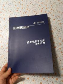 危险物品运航空输训练手册