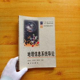 中国科学院研究生教学丛书:地理信息系统导论【内页干净】