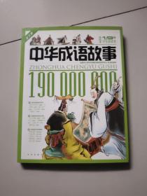 中华成语故事【青少版美绘本】