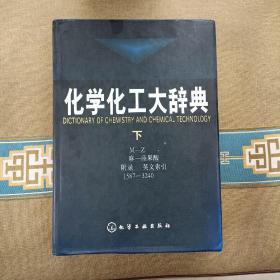 化学化工大辞典(下)