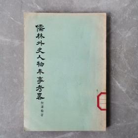儒林外史人物本事考略(全一册)〈1957年上海初版发行〉