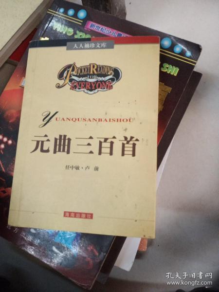 人人袖珍文库:元曲三百首