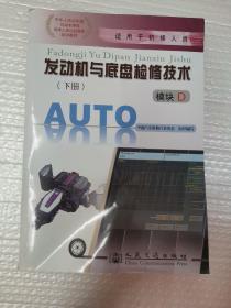 发动机与底盘检修技术:模块D(下册)