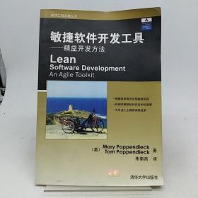 敏捷软件开发工具:精益开发方法