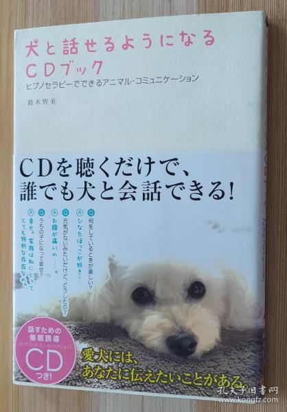 日文原版书  犬と话せるようになるCDブック-ヒプノセラピーでできるアニマル・コミュニケーション- 単行本  铃木 智美 (著)