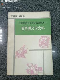 晋察冀文学史料