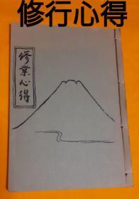 推荐收藏 孤本 修炼心得 日文版 剑道 居合道