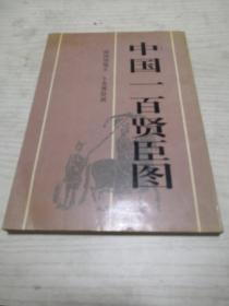 中国一百贤臣图