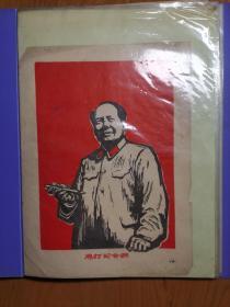 文革期间印,毛主席版画,15张,16开
