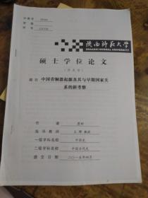 中国青铜器起源与早期国家关系的新考察1
