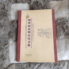 魏晋南北朝史论文集