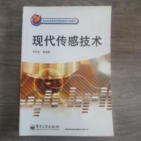 现代传感技术/北京市高等教育精品教材立项项目