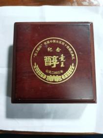 """""""尧王醇杯""""首届中国女足双十佳颁奖典礼"""