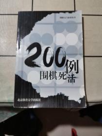 围棋死活200例