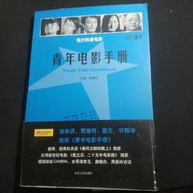 青年电影手册(第三辑)