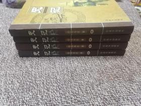 史记 全四卷