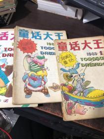 童话大王 12册见图