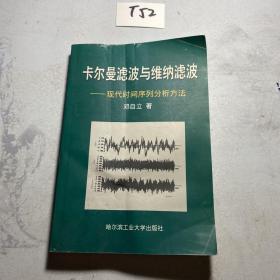 卡尔曼滤波与维纳滤波:现代时间序列分析方法 扉页被撕