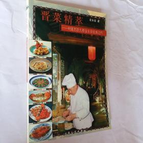 晋菜精萃:中国烹饪大师金永泉经典之作,要发票加六点税