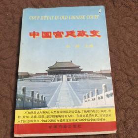 中国宫廷政变