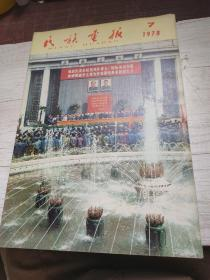民族画报 1978.7