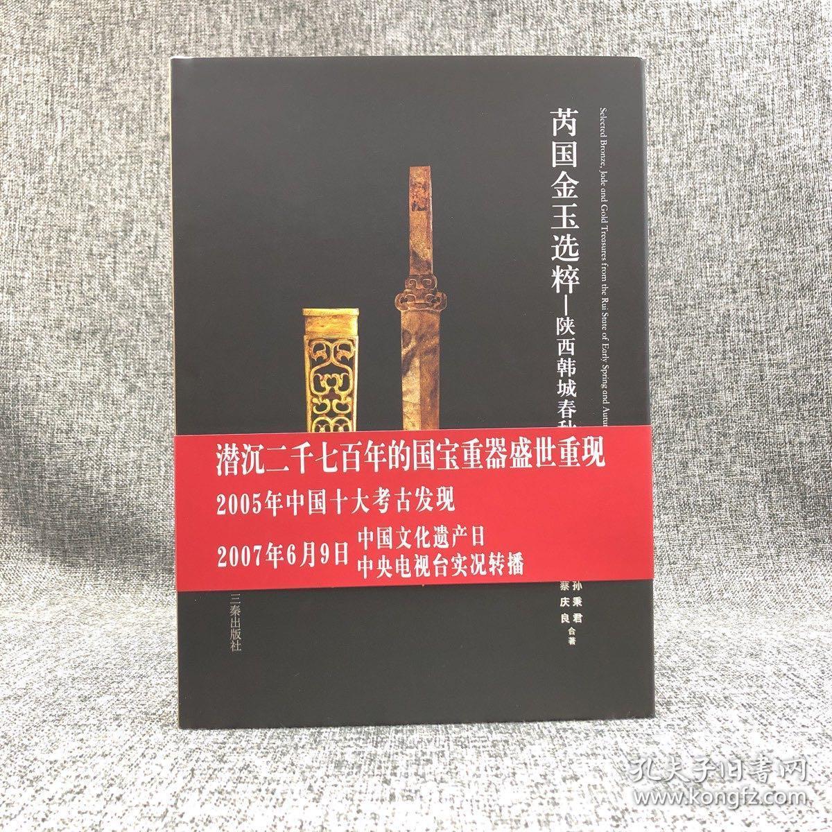 绝版特惠| 芮国金玉选粹:陕西韩城春秋宝藏 (16开精装  四色印刷)