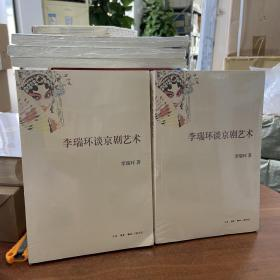 《李瑞环谈京剧艺术》 品见图,轻微磕碰 (仅两册库存,随机发其中一册)