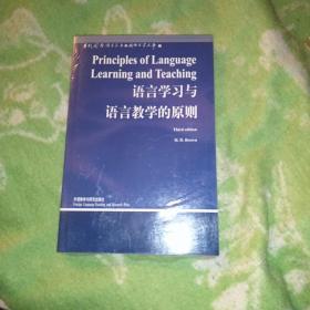 语言学习与语言教学的原则