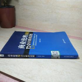 商业伦理与会计职业道德