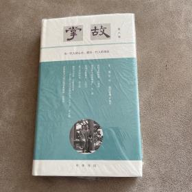 掌故(第八集·精装)(徐俊先生签名钤印本)