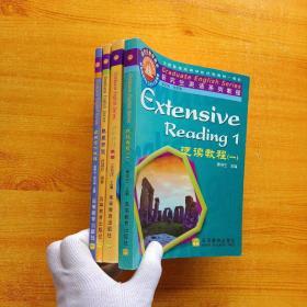 研究生英语系列教程:泛读教程1、实用写作教程、熟练听说、多维教程(熟谙)共4本合售【内页干净】
