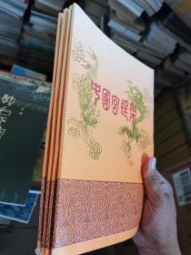 技术培训教材——中国宫廷菜