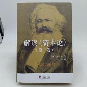 解读《资本论》