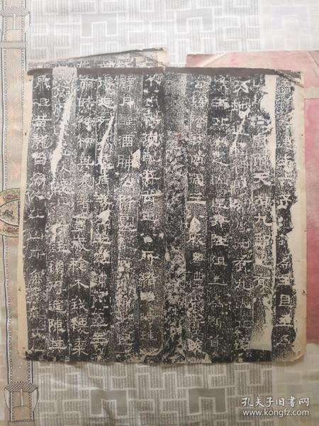 元氏汉碑:三公之碑册页
