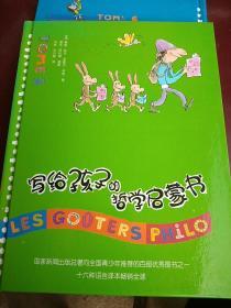 写给孩子的哲学启蒙书5