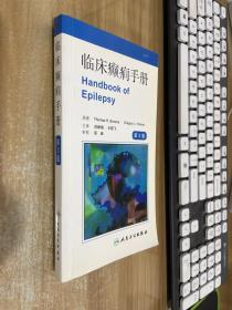临床癫痫手册(第3版)
