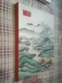 北京九歌2013春文物艺术品拍卖会:名家逞妍——中国书画二