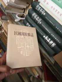 《民国固原县志》下