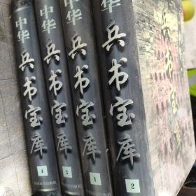 中华兵书宝库4册全