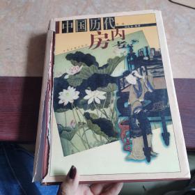 中国历代房内考 中卷