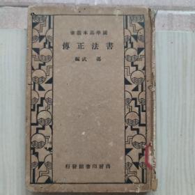 国学基本丛书 书法正传 民国二十三年版精装