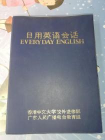 日用英语会话  附4盒磁带
