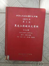 中华人民共和国水文年鉴 1961年 第1卷 黑龙江流域水文资料 第3.4册