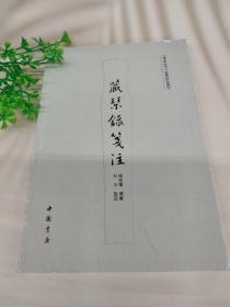 《琴学丛书》整理研究辑刊:藏琴录笺注